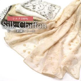 シルク シフォン ストール 刺繍 ホワイト ベージュ 誕生日 母の日 プレゼント 着物ショールwa001