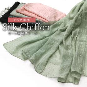 シルク シフォン ストール 刺繍 ブラック ピンク グリーン 誕生日 母の日 プレゼント 着物ショールwa002